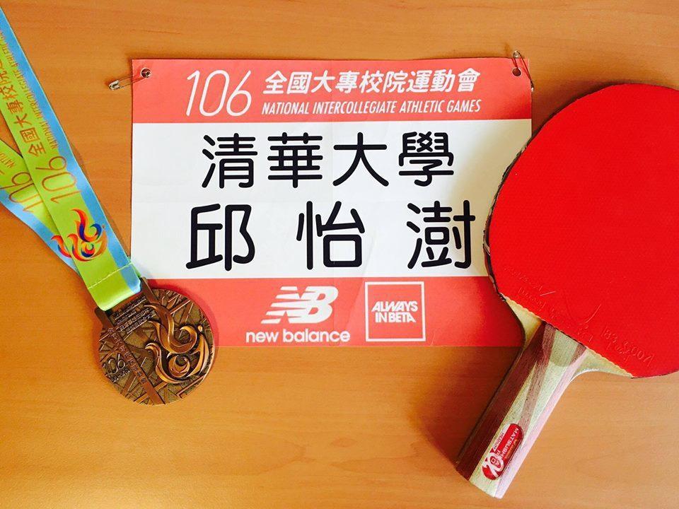 邱怡澍為清華大學桌球校隊選手。圖/翻攝邱怡澍臉書