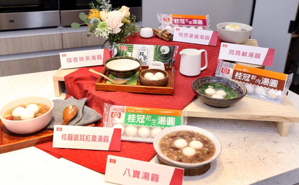 桂冠推出的各種口味湯圓與創意湯底搭配。記者侯永全/攝影