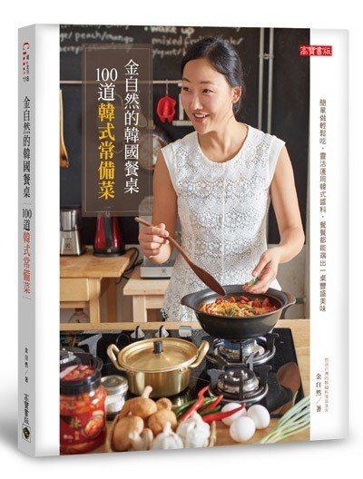 .書名:《金自然的韓國餐桌:100道韓式常備菜》.作者:金自然.出版社:...