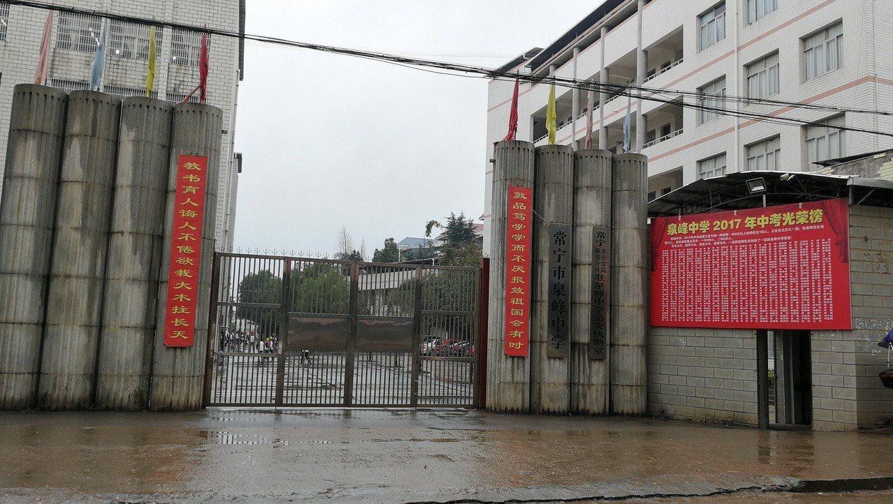 圖為中國大陸湖南省常寧市泉峰中學。 圖擷自漢豐網