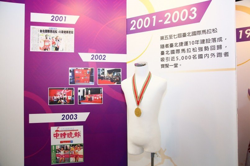 2016 年的台北馬拉松運動博覽會,以「台北 30」為主題,展出歷年台北馬拉松的...