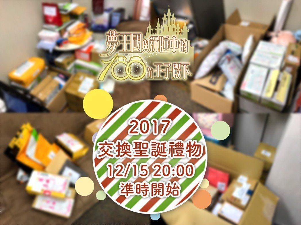《夢100》2017聖誕禮物交換活動預告。
