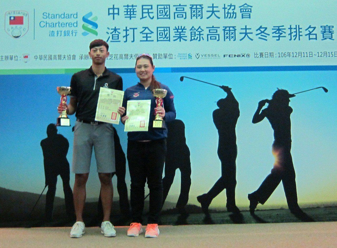 106年渣打高爾夫冬季賽男子總冠軍王偉軒(左)與女子總冠軍俞涵軒。