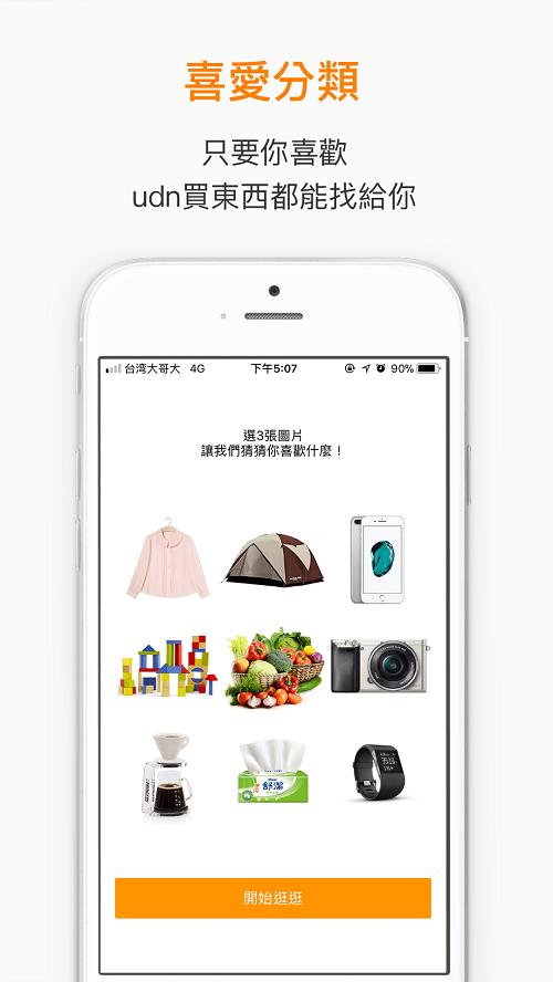 喜愛分類-只要你喜歡,udn買東西都能找給你。圖由udn買東西提供。
