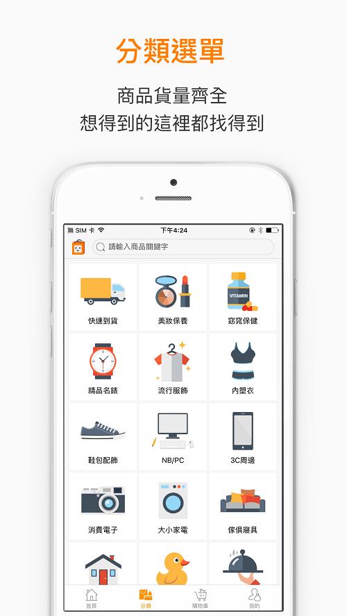 分類選單-全站商品可透過分類選單簡單逛遍,搜尋專屬商品。圖由udn買東西提供。