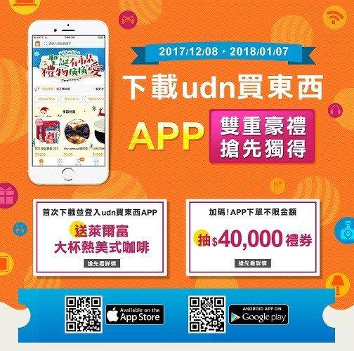 下載udn買東西APP雙重豪禮搶先獨得。圖由udn買東西提供。
