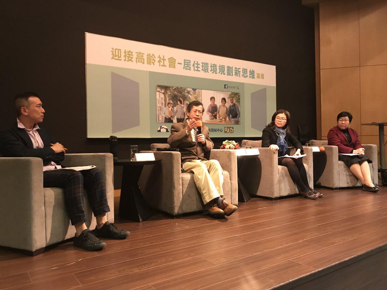 迎接高齡社會居住環境規劃新思維座談。記者游智文/攝影