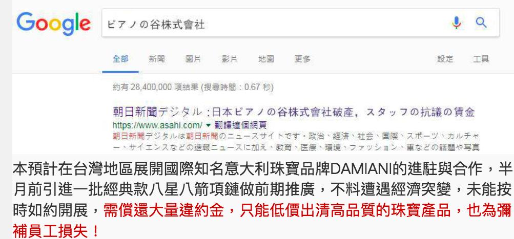 網路購物廣告假藉朝日新聞的名義變造假的日文新聞。圖/擷自網路