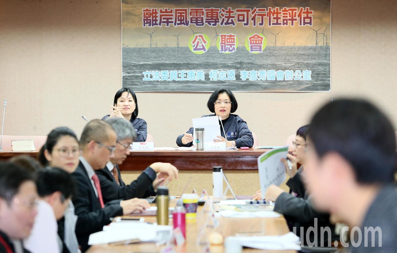 國民黨立委王惠美(中)、柯志恩等人上午舉行「離岸風電專法可行性評估公聽會」,邀請...