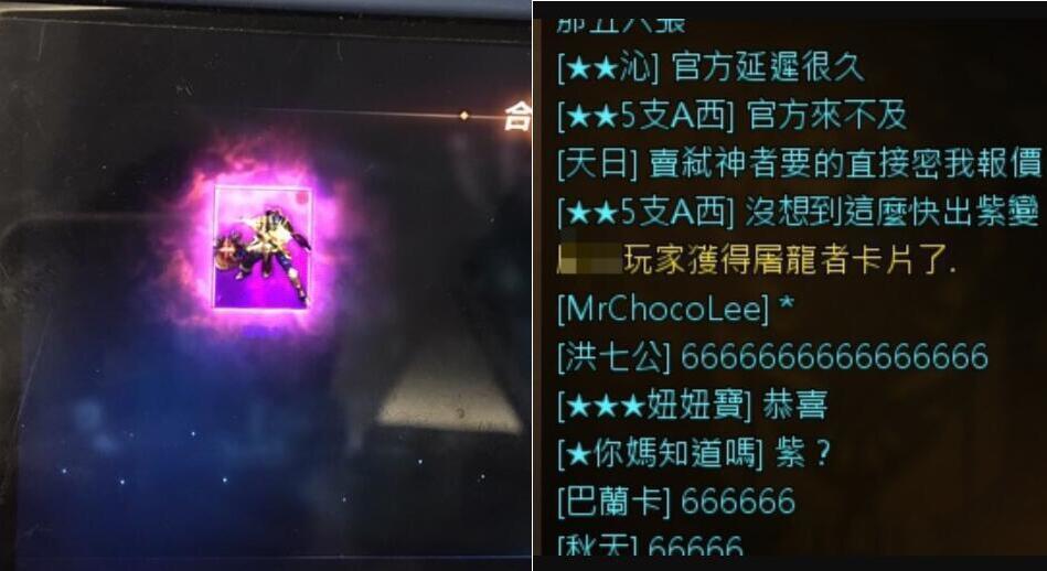 余姓玩家成為台灣第一個擁有紫色變身的玩家。余姓玩家提供。