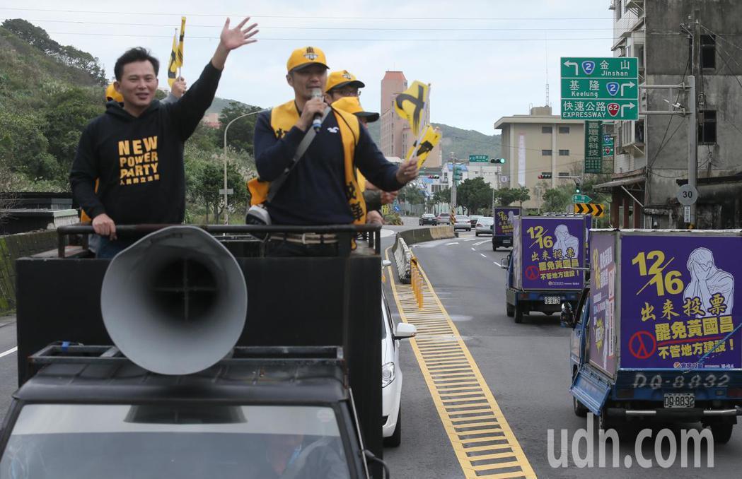 立法委員黃國昌罷免案,將在16日進行投票,黃國昌(左)上午來到萬里街區進行車隊掃...