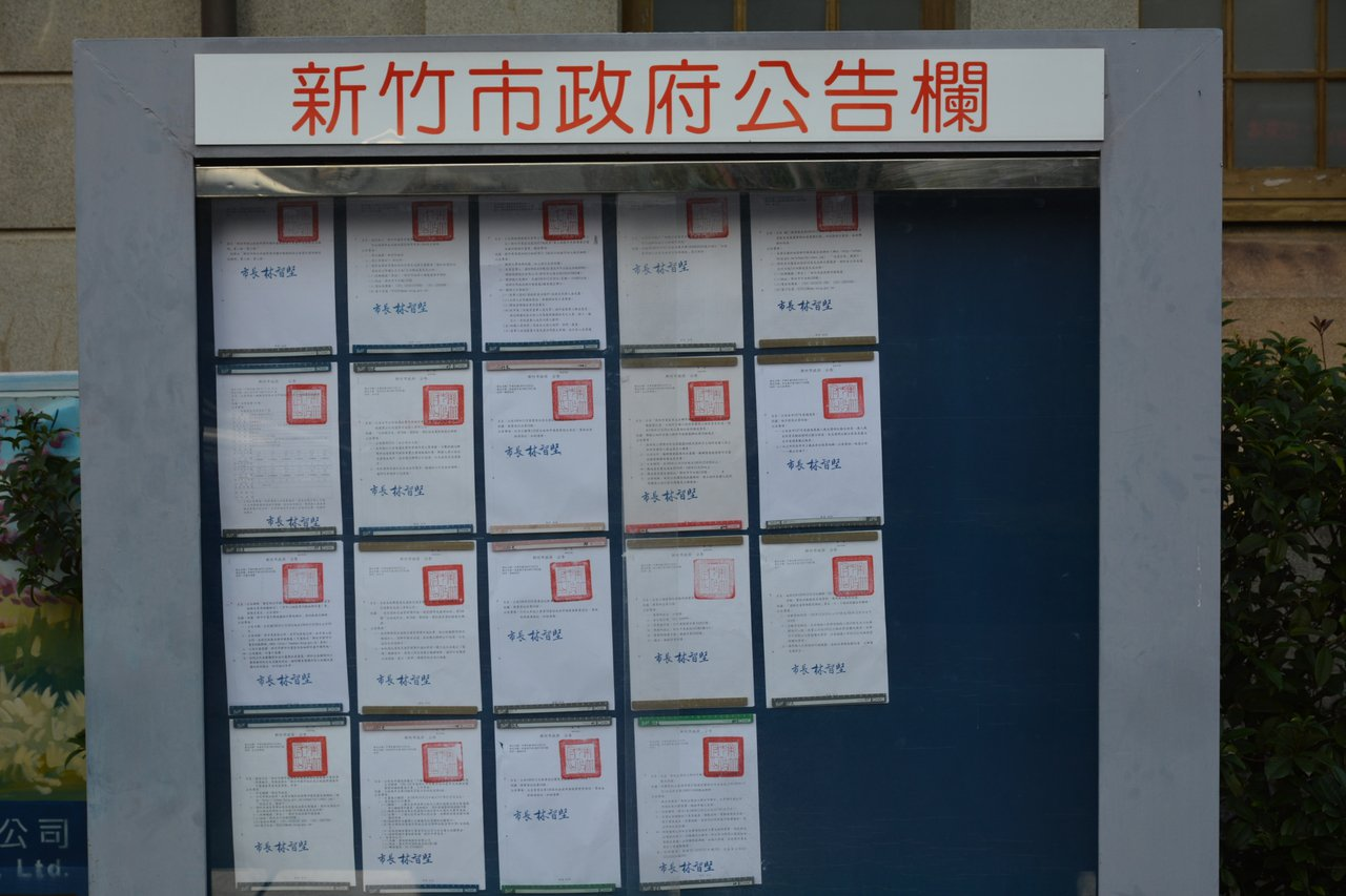 新竹市政府今天宣布,明年起第四台每月基本頻道收視費從現行540元降至520元。圖...