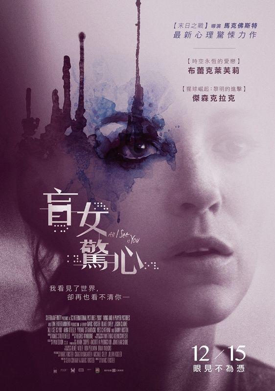 電影《盲女驚心》的中文版海報。龍祥提供