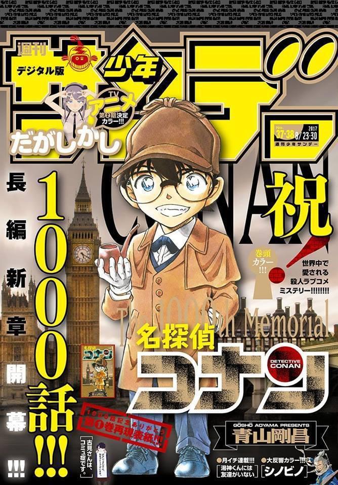 「名偵探柯南」之前達到第1000回,日本漫畫雜誌「週刊少年Sunday」封面重現...