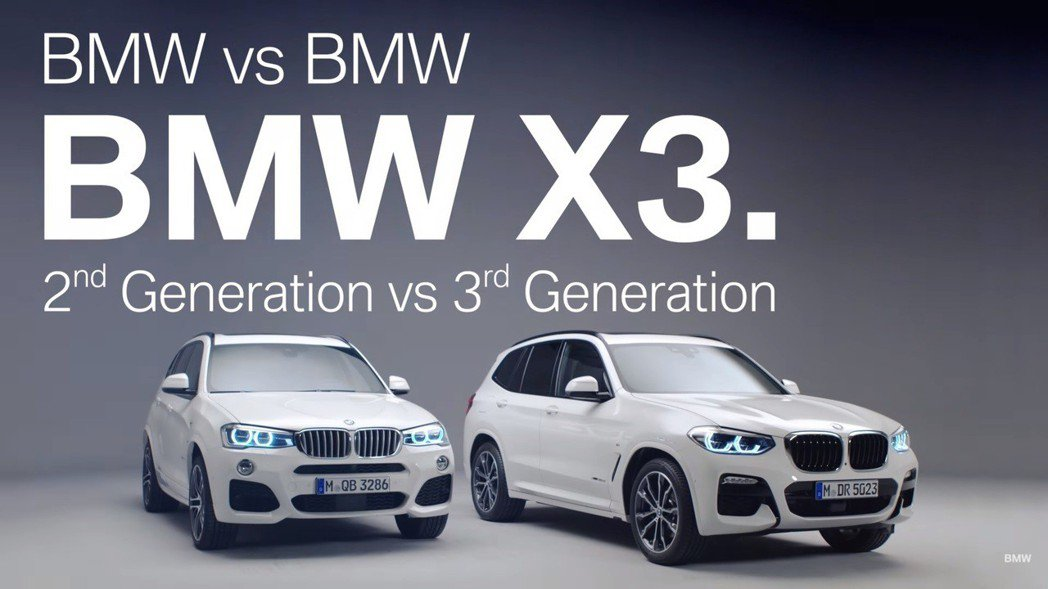 BMW X3 世代交替超級比一比。 摘自BMW影片