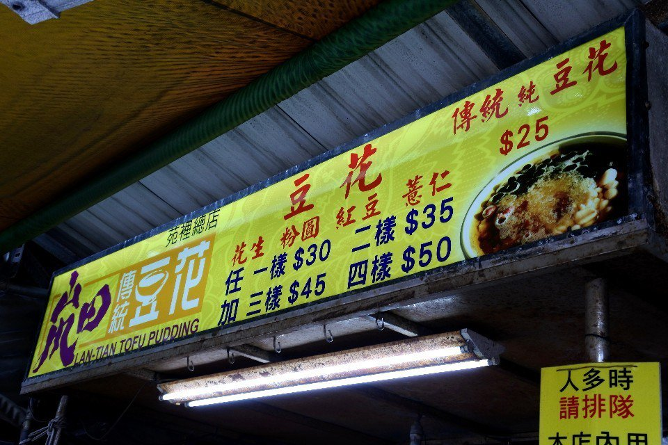 「嵐田傳統豆花」是苑裡在地的傳統老店。(圖片提供/澤澤稱奇‧小澤)