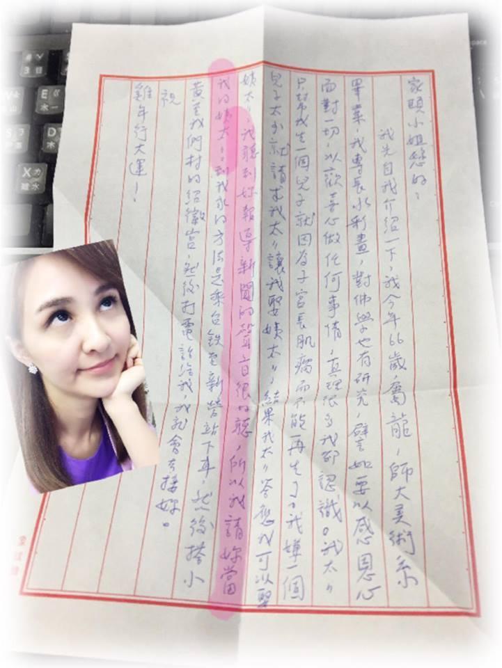 陳家頤收到66歲男子討二房的情書。圖/摘自臉書