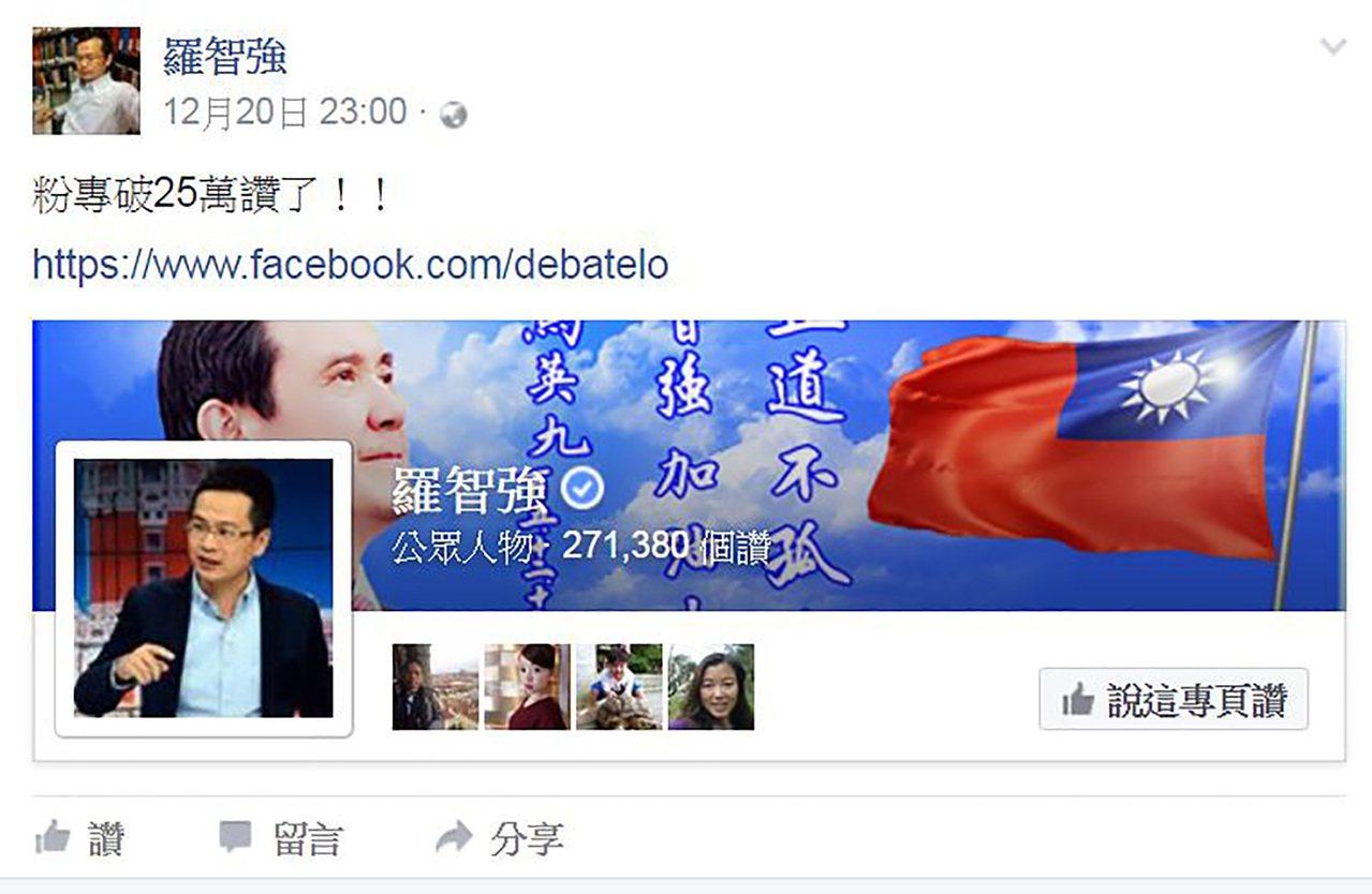 去年羅智強在臉書表示粉專破25萬讚。圖/取自羅智強臉書