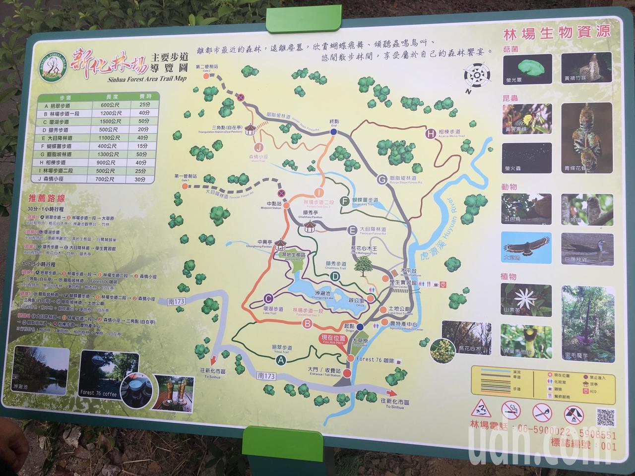 中興大學新化林場全面更新步道導覽地圖及指標。記者吳淑玲/攝影