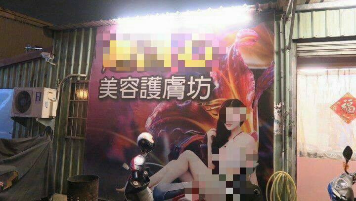 美容坊暗藏春色,警方臨檢查獲非法性交易情事。記者徐白櫻/翻攝