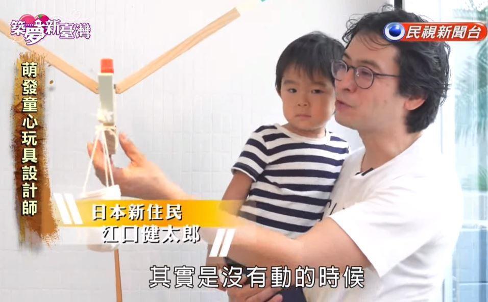 童玩設計師江口健太郎。圖/民視提供