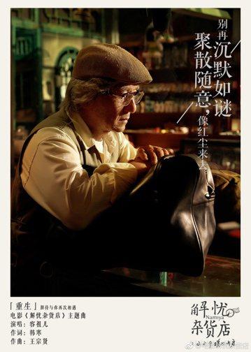 當今中國大陸電影市場之蓬勃,已經到了不怕沒錢拍,就怕沒題材的程度。在資金膨脹的節奏,遠遠快於內容生產速度的情形下,便出現許多翻拍作品。包括之前在台灣創下票房佳績的日本電影「解憂雜貨店」,9月才剛剛在...