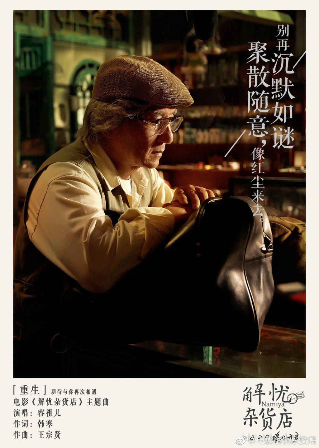 成龍化老妝演出大陸版「解憂雜貨店」老闆。圖/摘自微博