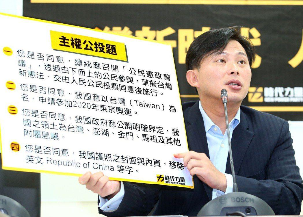 時代力量黨團昨舉行記者會,立委黃國昌宣佈在公投法三讀通過後,時代力量黨團針對主權...