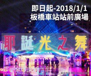 今年新增設的站前閃耀燈區,精心規劃打造臺灣前所未有的音樂燈光展演秀「耶誕光之舞」...