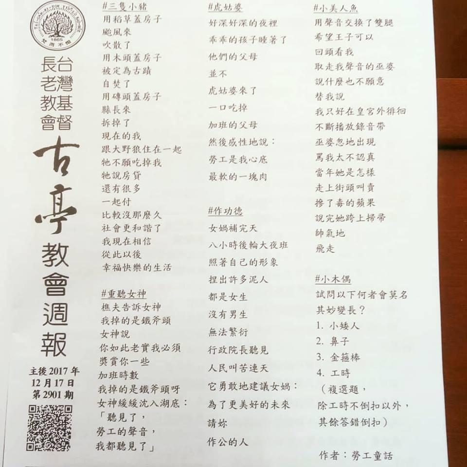 第2901期台灣基督長老教會古亭教會週報,教會人員創作詩句嘲諷勞基法修法。圖/翻...