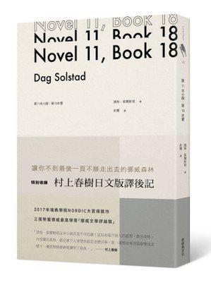 書名:《第11本小說,第18本書》作者:達格.索爾斯塔(Dag Solsta...