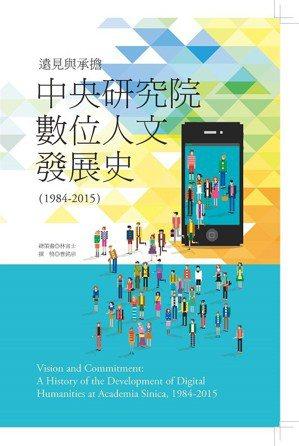 中研院數位文化中心2017年12月出版《遠見與承擔:中研院數位人文發展史》。