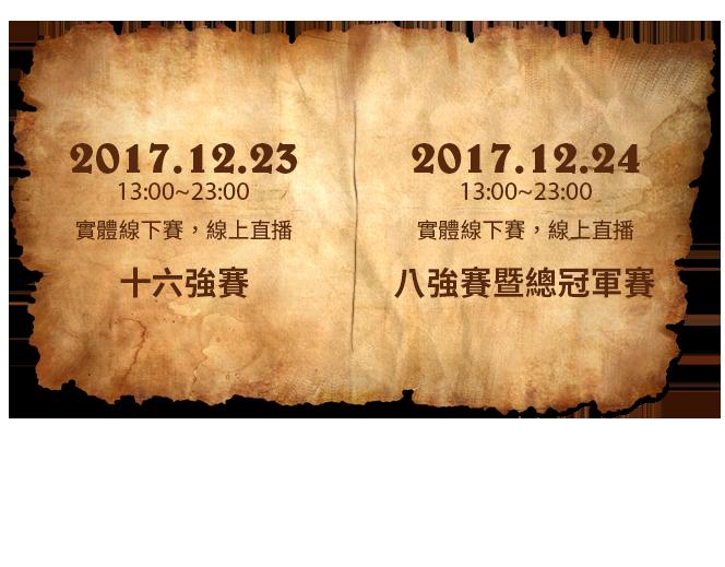 《爐石戰記》2017全明星賽比賽時間。