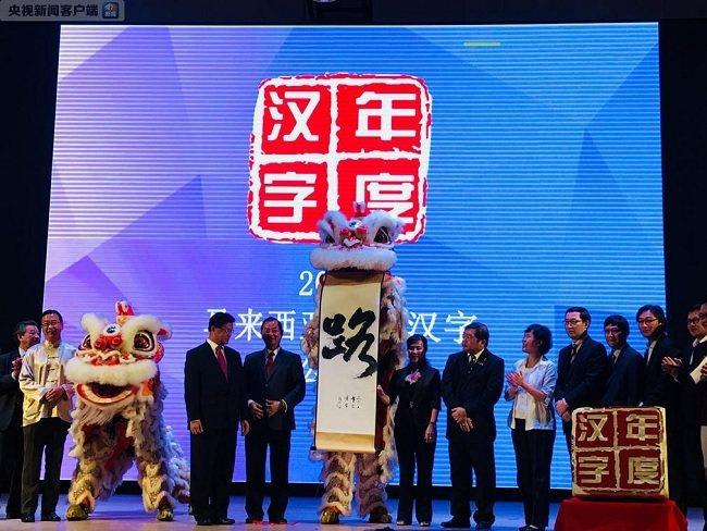 馬來西亞年度漢字揭曉,「路」字獲得最高票。(圖/網路照片)