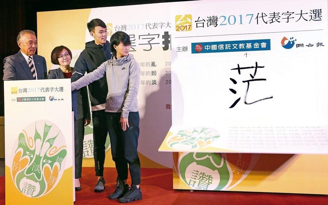 台灣2017年度代表字出爐,「茫」字最高票。(圖/聯合報系,記者徐兆玄攝影)