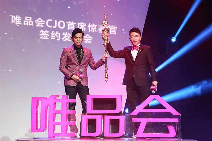 唯品會2016年找來藝人周杰倫(左)擔任首席驚喜官。中國廣告網