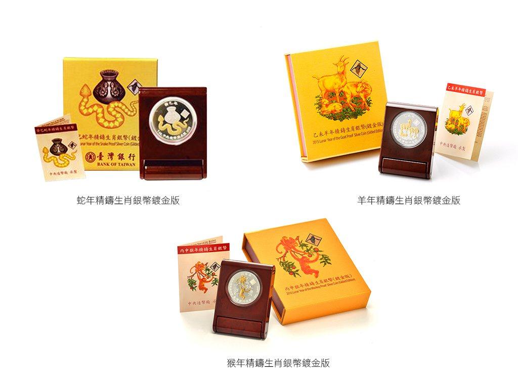蛇年、羊年、猴年精鑄生肖銀幣鍍金版。台灣銀行/提供