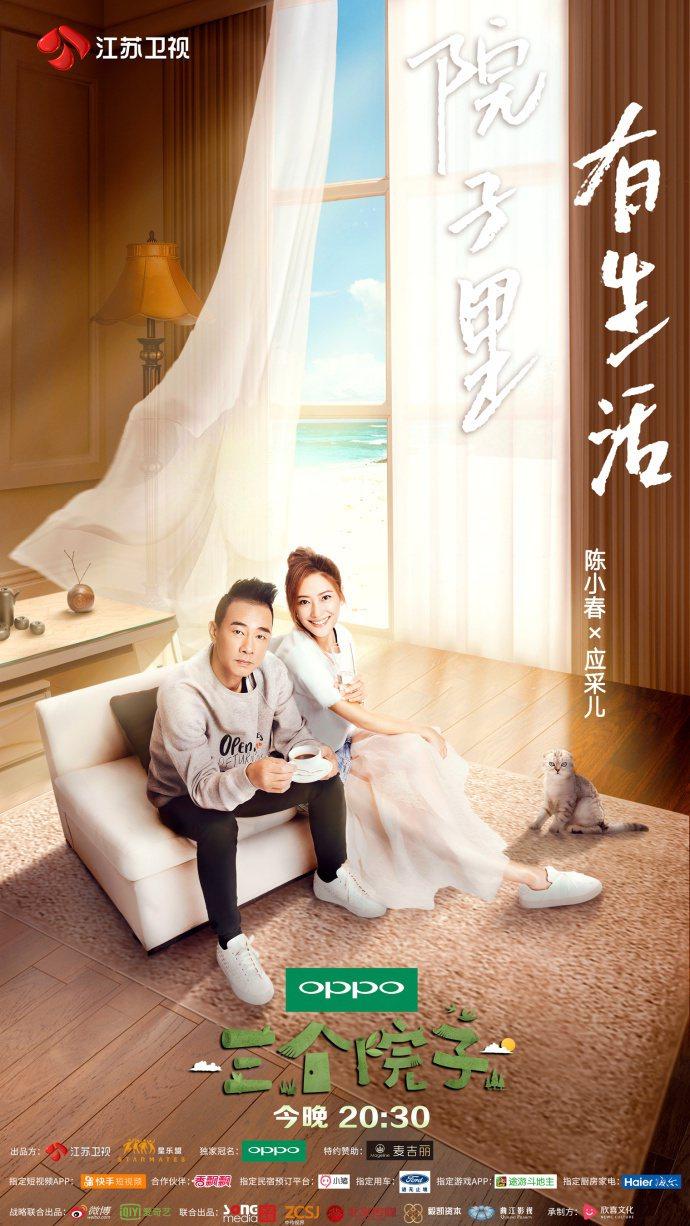 應采兒吐槽與陳小春是「塑料夫妻情」。圖/摘自微博