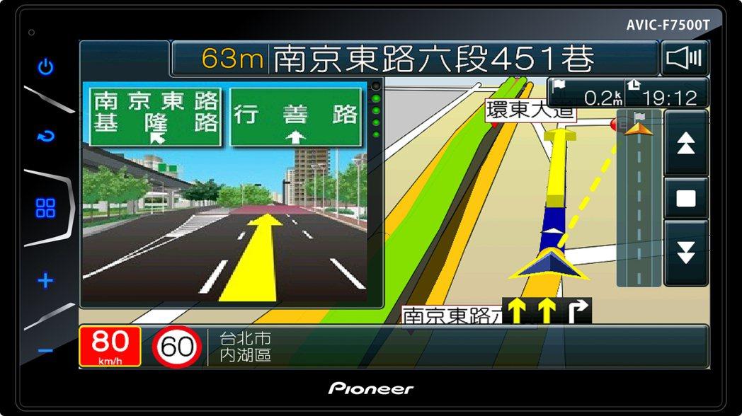 內建PAPAGO導航軟體,專業圖資輕鬆導航。圖/Pioneer先鋒提供