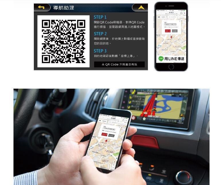 具備「導航助理」功能,其他人只需掃描導航系統所提供的QR Code,即可透過個人...
