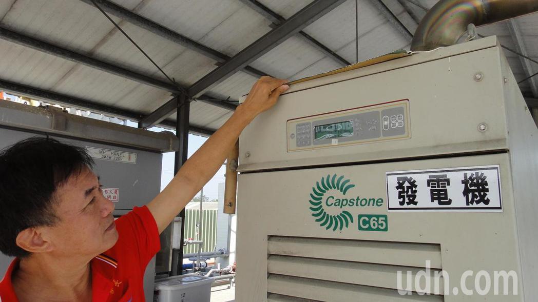 大響營第一畜殖場建置沼氣發電設備的微渦輪發電機為65KW(千瓦),1小時約可發電...