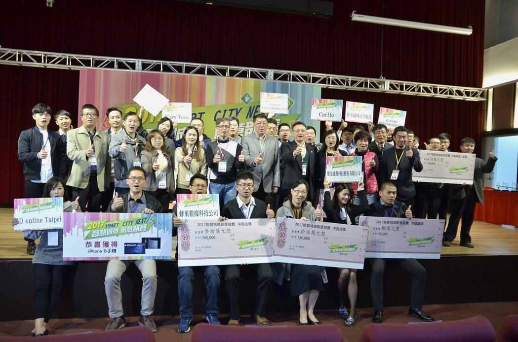 2017智慧城鄉創意競賽中區決賽大合照。 台北科技大學創新育成中心/提供