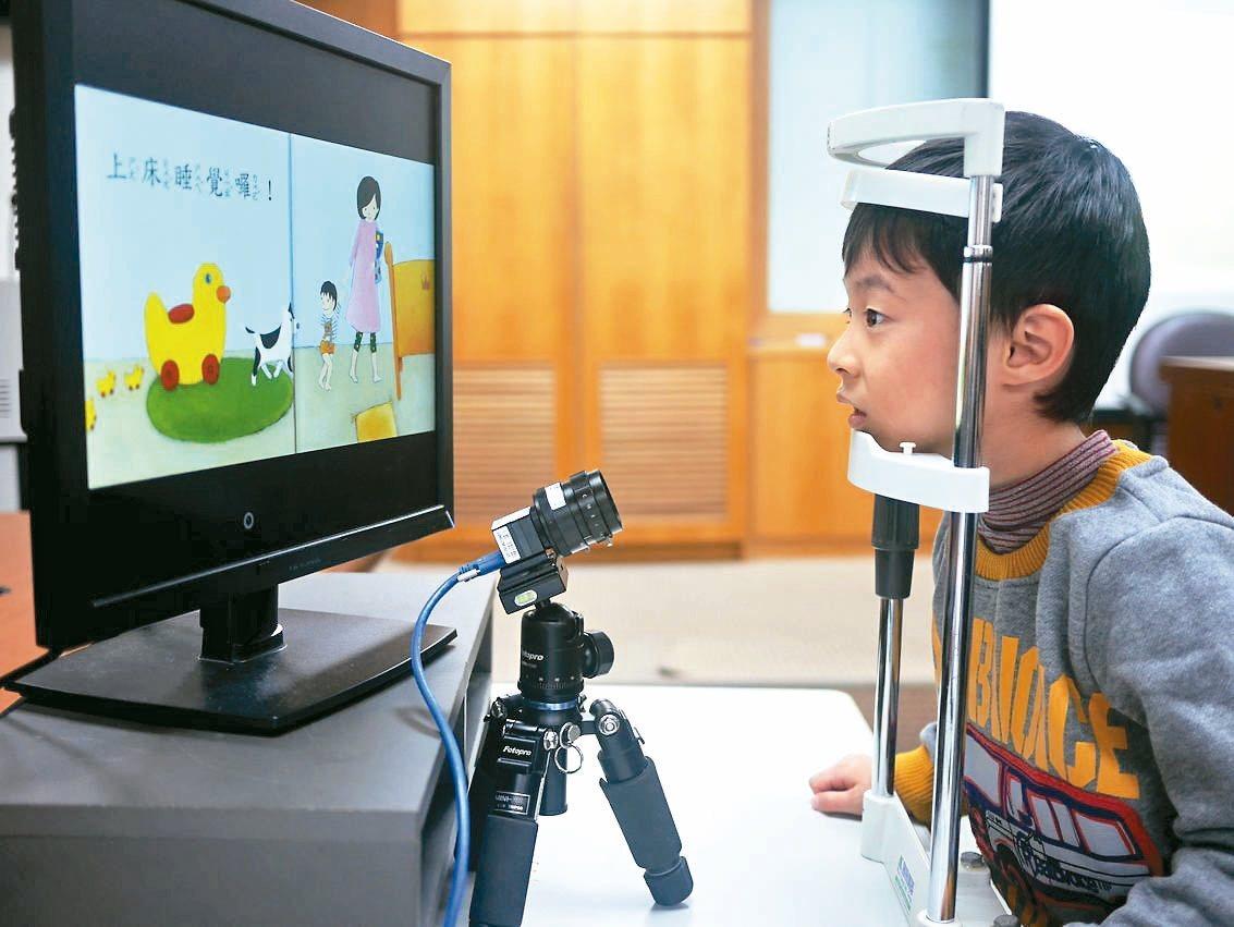 台灣師範大學發表創新的「自然光眼動儀」。 圖/台師大提供