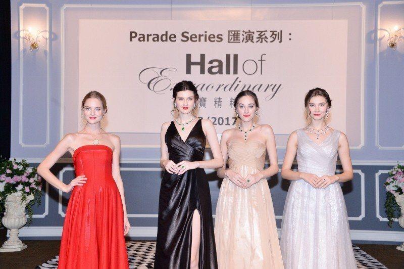 2017香港國際鑽石、寶石及珍珠展的匯演活動。