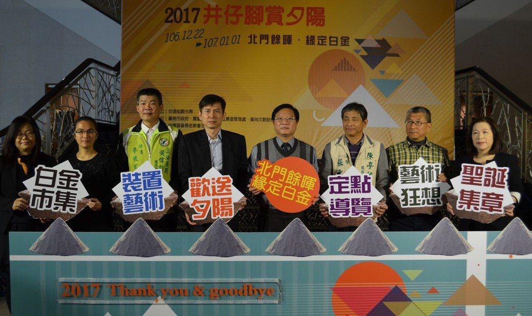 雲嘉南管理處推出2017井仔腳賞夕陽系列活動。陳慧明攝影