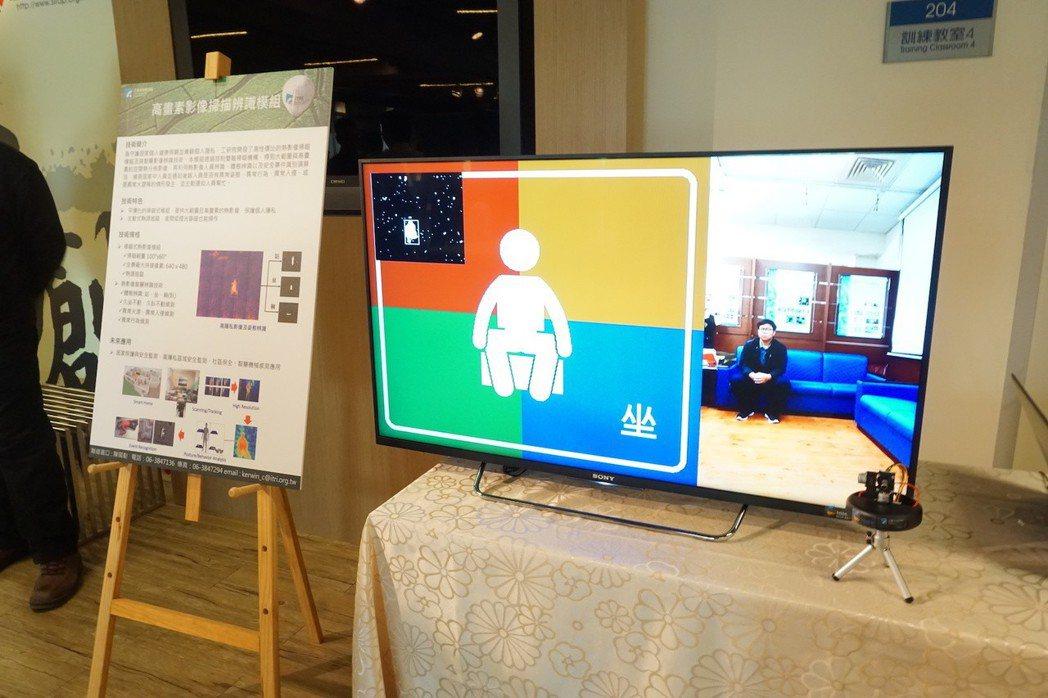 高畫素影像掃描辨識模組利用空間熱的分佈影像進行人物體態和情境的智能辨識。工研院/...