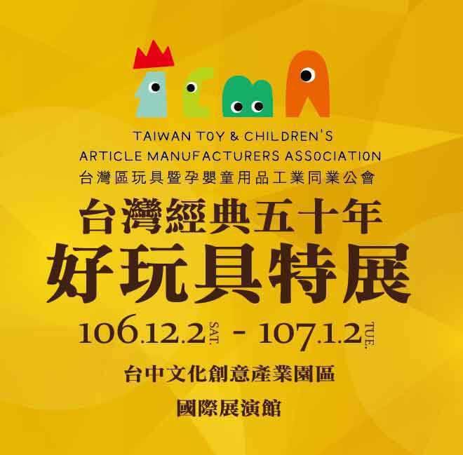 台灣經典五十年 好玩具特展。 玩偶的家/提供