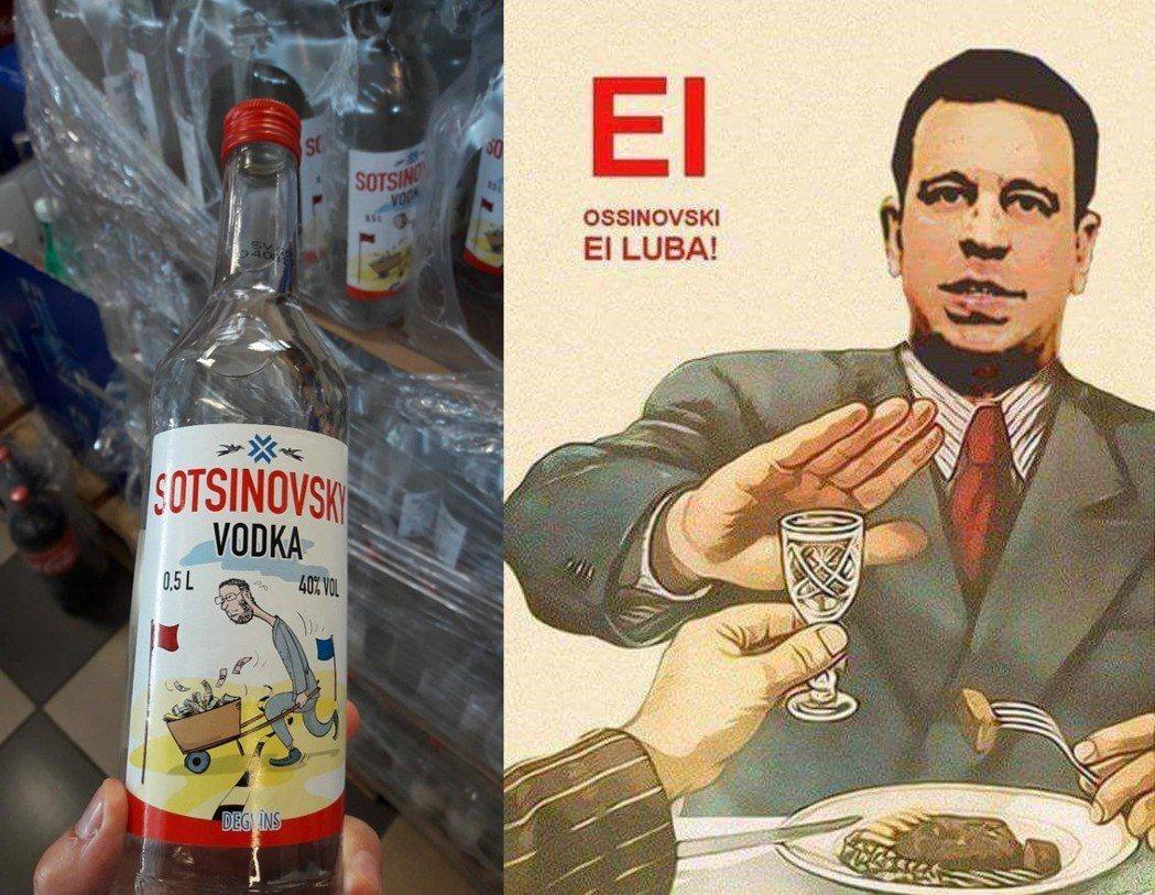 左圖為諷刺「左膠諾夫斯基」的伏特加,右圖為諷刺愛沙尼亞總理拉塔斯拒絕勸酒的惡搞宣...