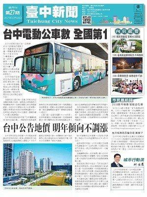《臺中新聞》12月號