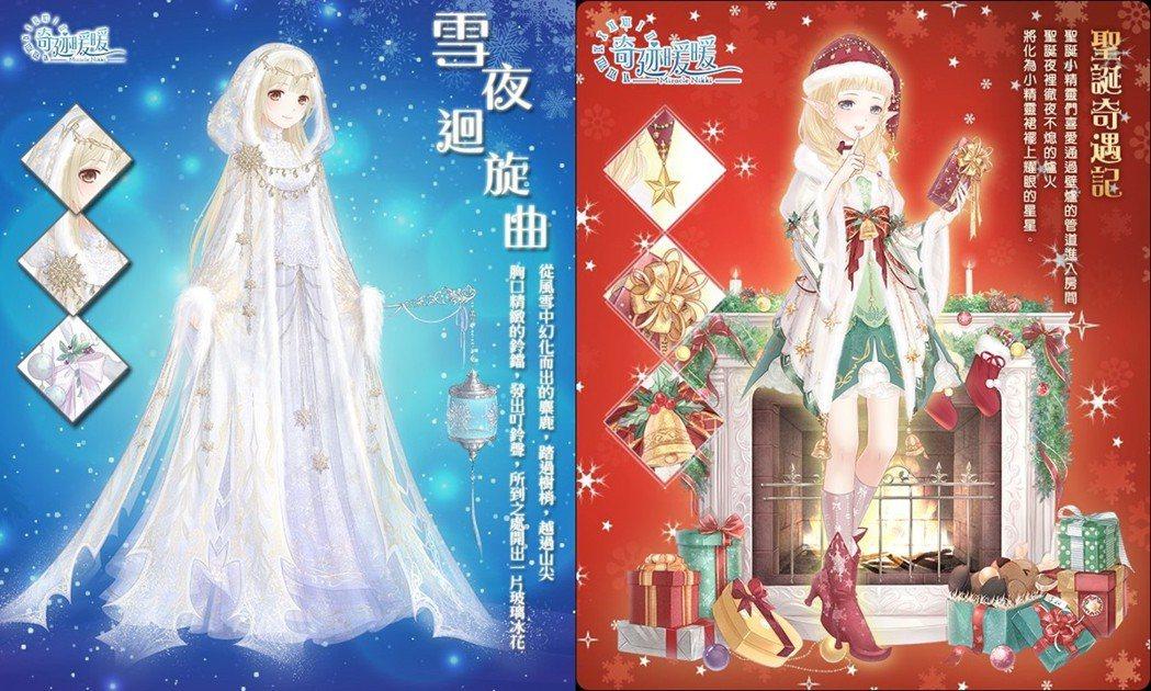 聖誕節限定的夢幻套裝「雪夜迴旋曲」和「聖誕奇遇記」。